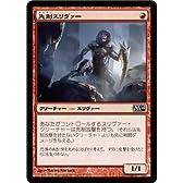 MTG [マジックザギャザリング] 先制スリヴァー[コモン] /M14-157-C シングルカード