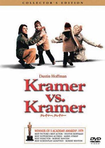 クレイマー、クレイマー [DVD]の詳細を見る