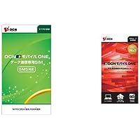 OCN モバイル ONE SMS対応SIMカード 月額1,101円(税込)~(マイクロSIM) & 音声通話+LTEデータ通信SIMカード