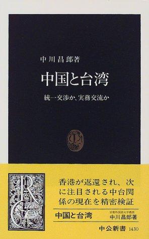 中国と台湾―統一交渉か、実務交流か (中公新書)の詳細を見る