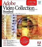 Adobe Video Collection Standard 2.5 日本語版 Windows版 トレードアップグレード版 (Encore)