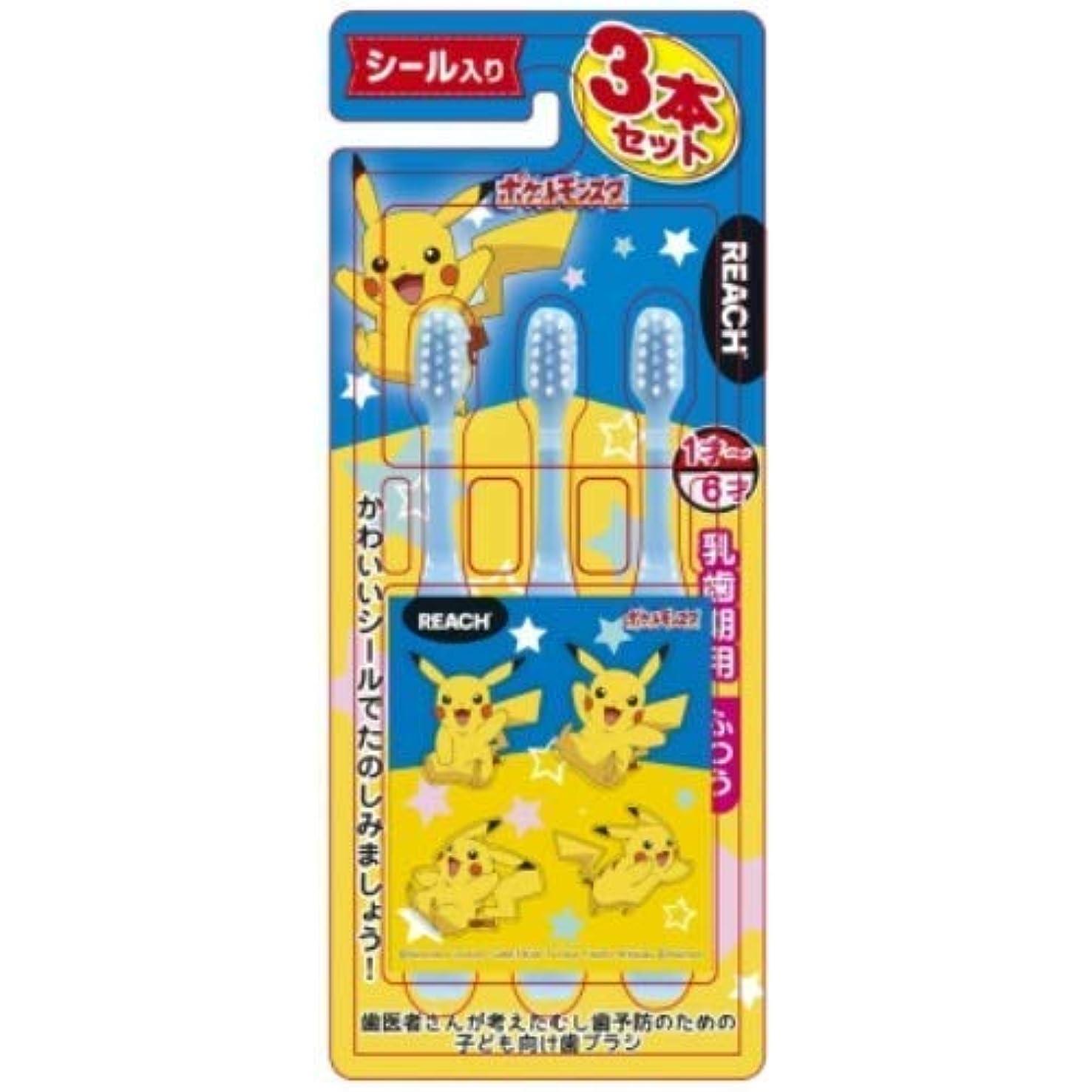 電池野な削るリーチキッズ3本(シール入り) ポケモン 乳歯期用 × 4個セット