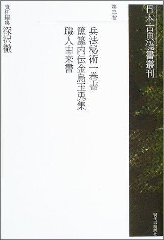 兵法秘術一巻書・簠簋内伝金烏玉兎集・職人由来書 /