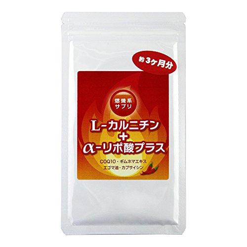 L-カルニチン+アルファリポ酸プラス(COQ10配合)ダイエット燃焼サプリ 約90日分