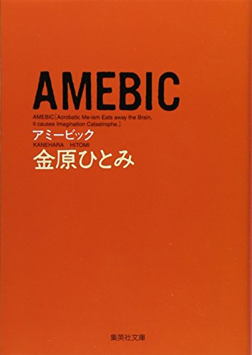 AMEBIC (集英社文庫 か 44-3)の詳細を見る