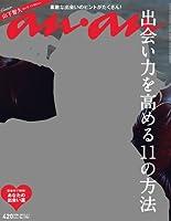 an・an (アン・アン) 2012年 2/1号 [雑誌]