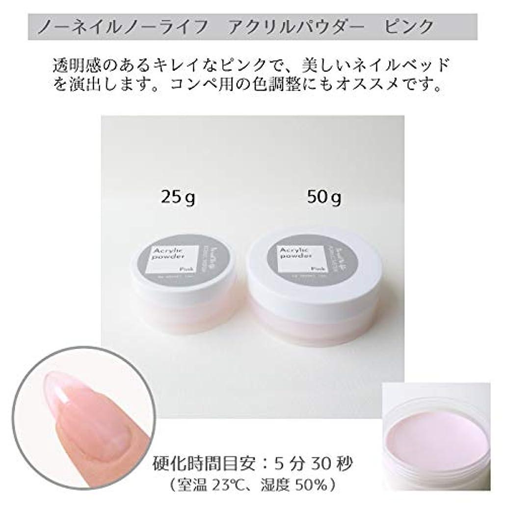 白内障入場お風呂を持っているアクリルパウダー【ピンク25g】 ノーネイルノーライフアクリリックシステム