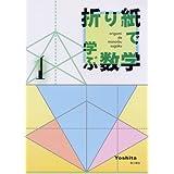 折り紙で学ぶ数学〈1〉
