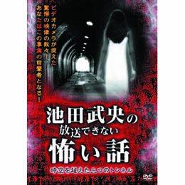 池田武央 池田武央の放送できない怖い話 時空を超えた三つのトンネル DVD
