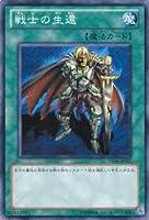 遊戯王カード 戦士の生還 YSD6-JP027N_WK