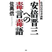 安倍晋三への毒言毒語 (佐高 信の筆刀両断)
