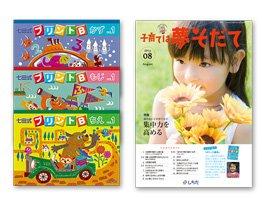「七田式プリントB+夢そだて(情報誌1年分)」 ひらがなが読めるお子さま向け