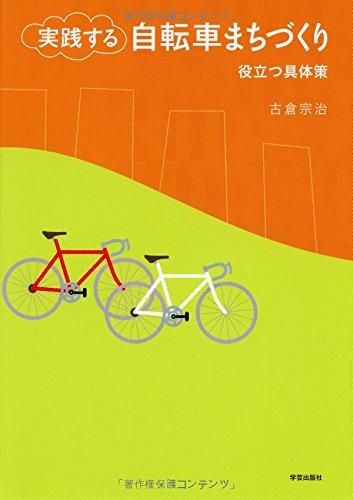 実践する自転車まちづくり: 役立つ具体策の詳細を見る