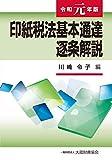 印紙税法基本通達逐条解説 令和元年版 画像