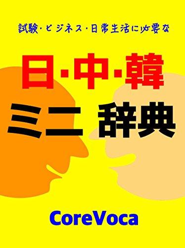 日中韓 ミニ 辞典: 試験·ビジネス·日常生活に必要な (English Edition)