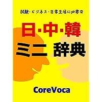 日中韓 ミニ 辞典: 試験, ビジネス, 日常生活に必要な中国語と韓国語 (楽しい中国語の勉強法で自己啓発)