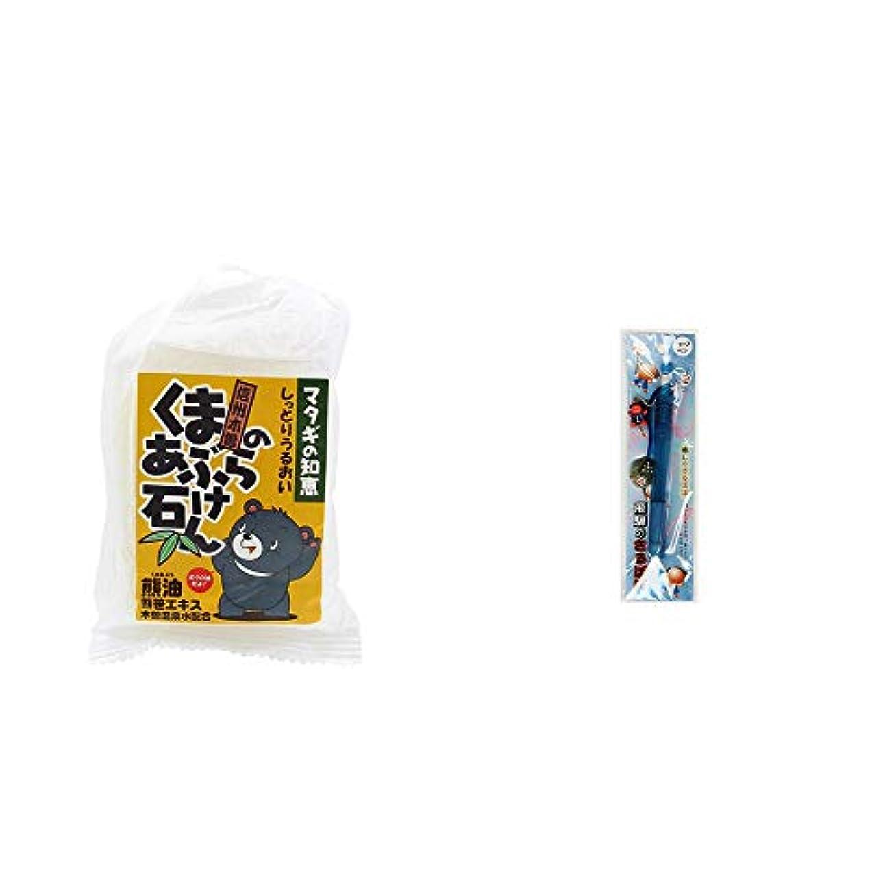 信頼性冷える爆発物[2点セット] 信州木曽 くまのあぶら石けん(80g)?さるぼぼ 癒しシャープペン 【ブルー】