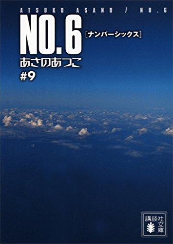 NO.6〔ナンバーシックス〕 #9 (講談社文庫)の詳細を見る