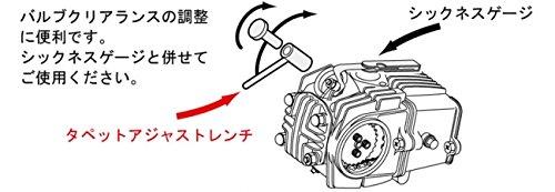 キタコ(KITACO) タペットアジャストレンチ 口型アジャストスクリュー対応 674-0900210