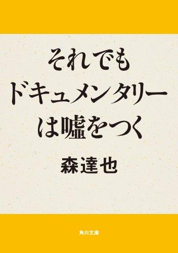 それでもドキュメンタリーは嘘をつく (角川文庫)の詳細を見る