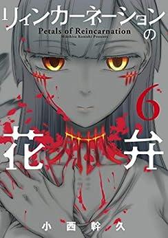 リィンカーネーションの花弁 6巻 (ブレイドコミックス) by [小西幹久]