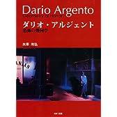 ダリオ・アルジェント―恐怖の幾何学