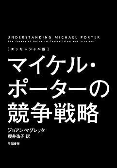 [ジョアン・マグレッタ, 櫻井祐子]の〔エッセンシャル版〕マイケル・ポーターの競争戦略
