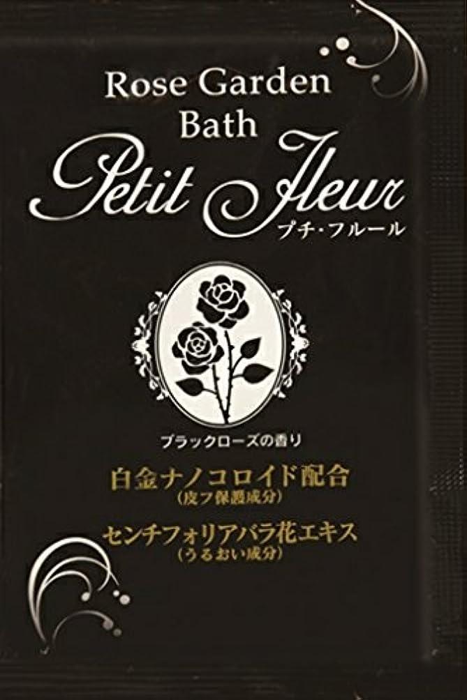入浴剤 プチフル-ル(ブラックロ-ズの香り)20g