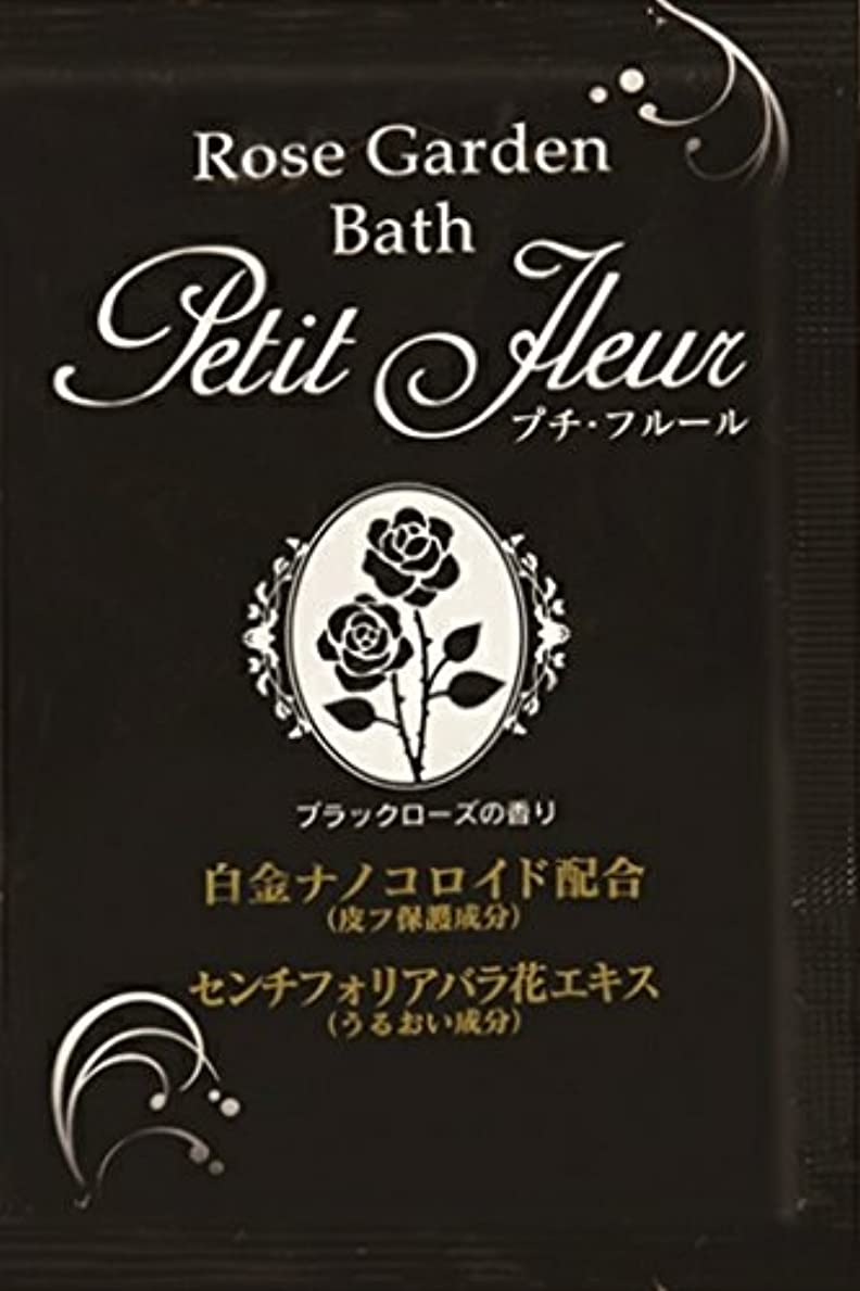 シフトこだわり締める入浴剤 プチフル-ル(ブラックロ-ズの香り)20g