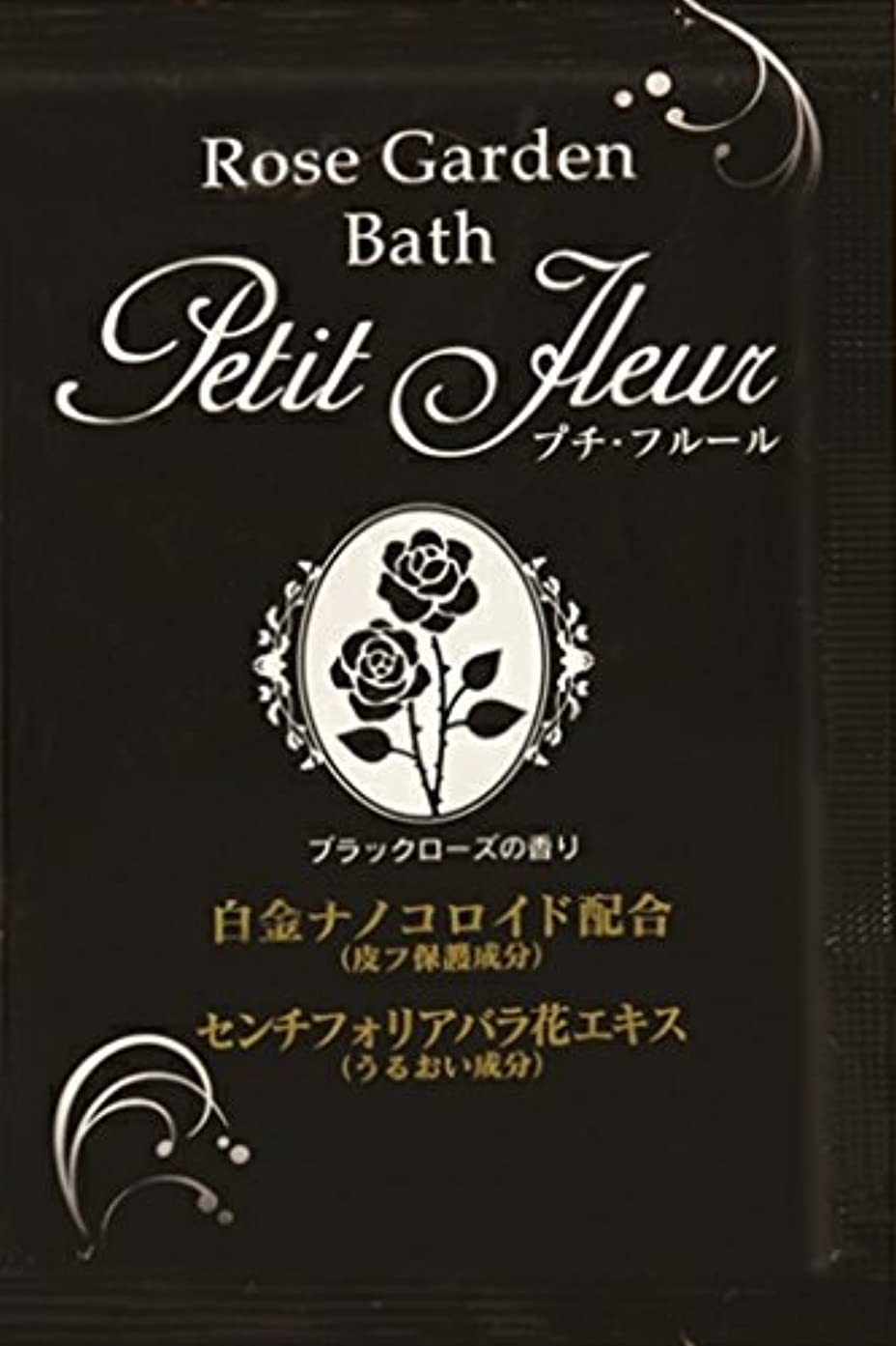 ポーン倒産円形の入浴剤 プチフル-ル(ブラックロ-ズの香り)20g