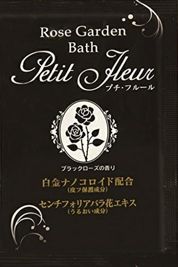 自然枕ソースローズガーデンバス プチフルール ブラックローズの香り 1包