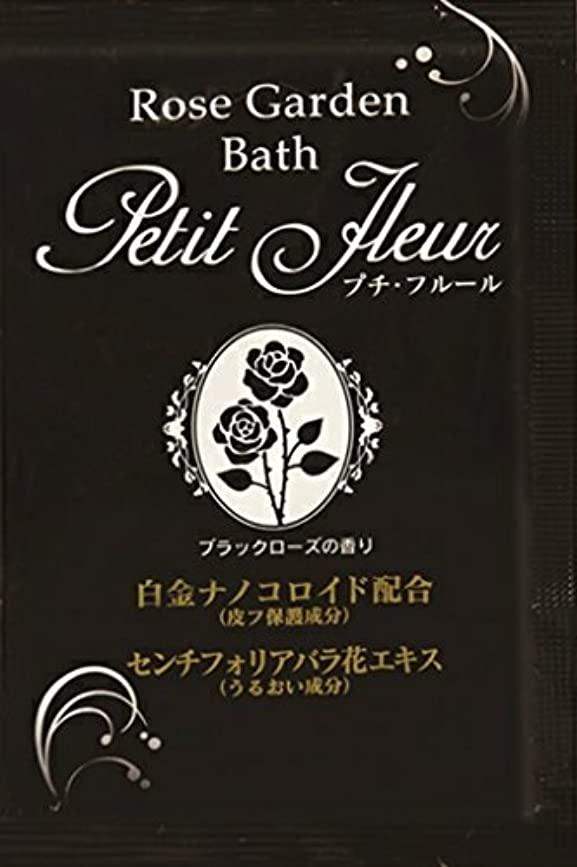 バーベキュー設計図商品ローズガーデンバス プチフルール ブラックローズの香り 1包