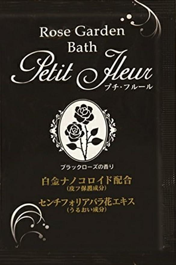 やけど有効化マーク入浴剤 プチフル-ル(ブラックロ-ズの香り)20g