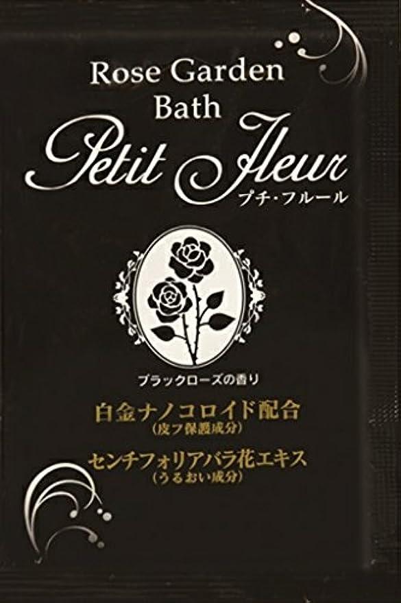 抗生物質居間質素なローズガーデンバス プチフルール ブラックローズの香り 1包