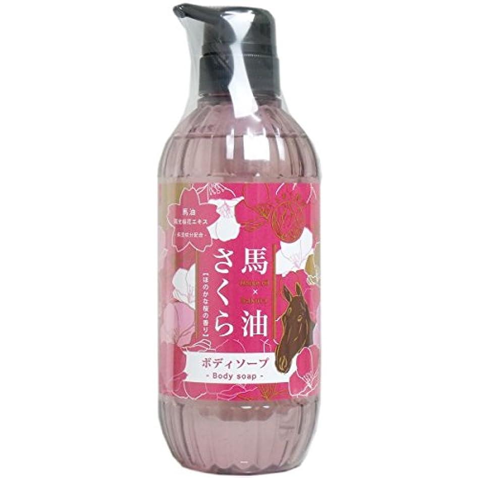 ドナー影響を受けやすいです登録馬油さくら ボディソープ ほのかな桜の香り 500mL