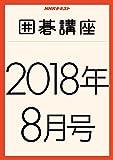 NHK囲碁講座 2018年8月号 [雑誌] NHK 囲碁講座 (NHKテキスト)