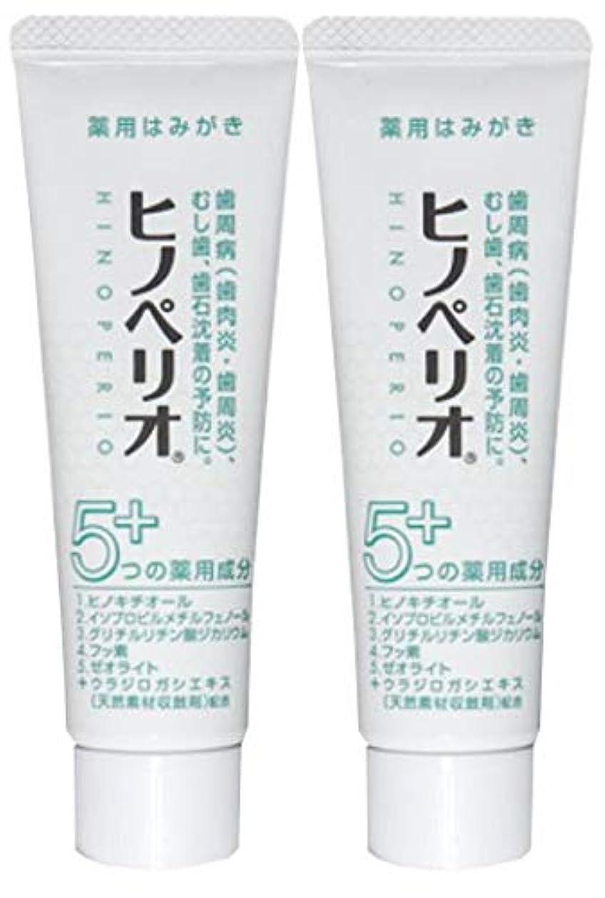 属性イタリック安心昭和薬品 ヒノペリオ60g 医薬部外品 × 2本