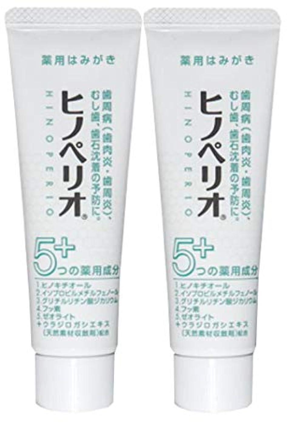 ほぼ当社ステージ昭和薬品 ヒノペリオ60g 医薬部外品 × 2本