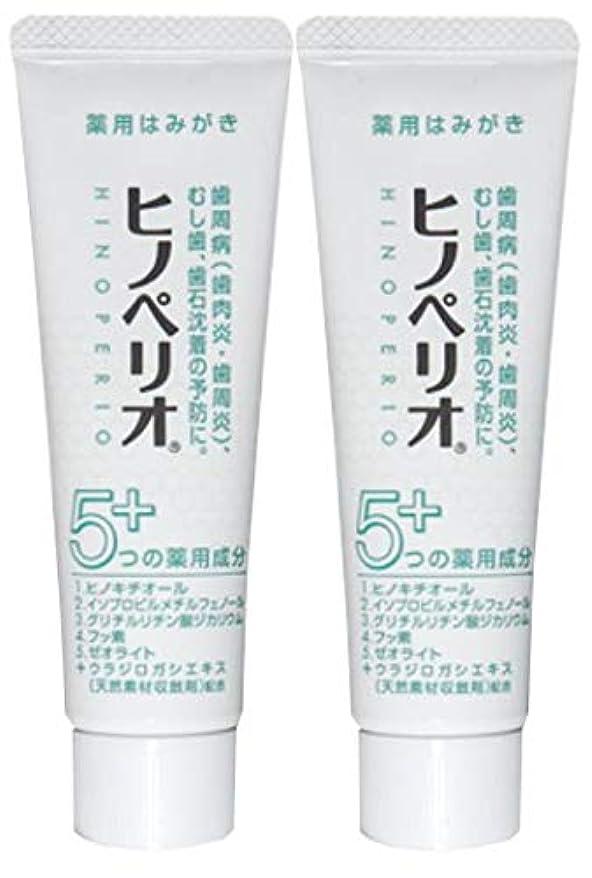 あざ砂漠調和昭和薬品 ヒノペリオ60g 医薬部外品 × 2本