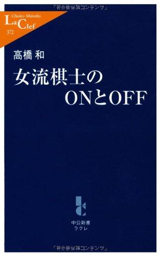女流棋士のONとOFF (中公新書ラクレ)の詳細を見る