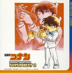 名探偵コナン・オリジナル・サウンドトラック スーパーベスト2