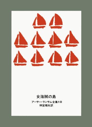 女海賊の島 (アーサー・ランサム全集 (10))の詳細を見る