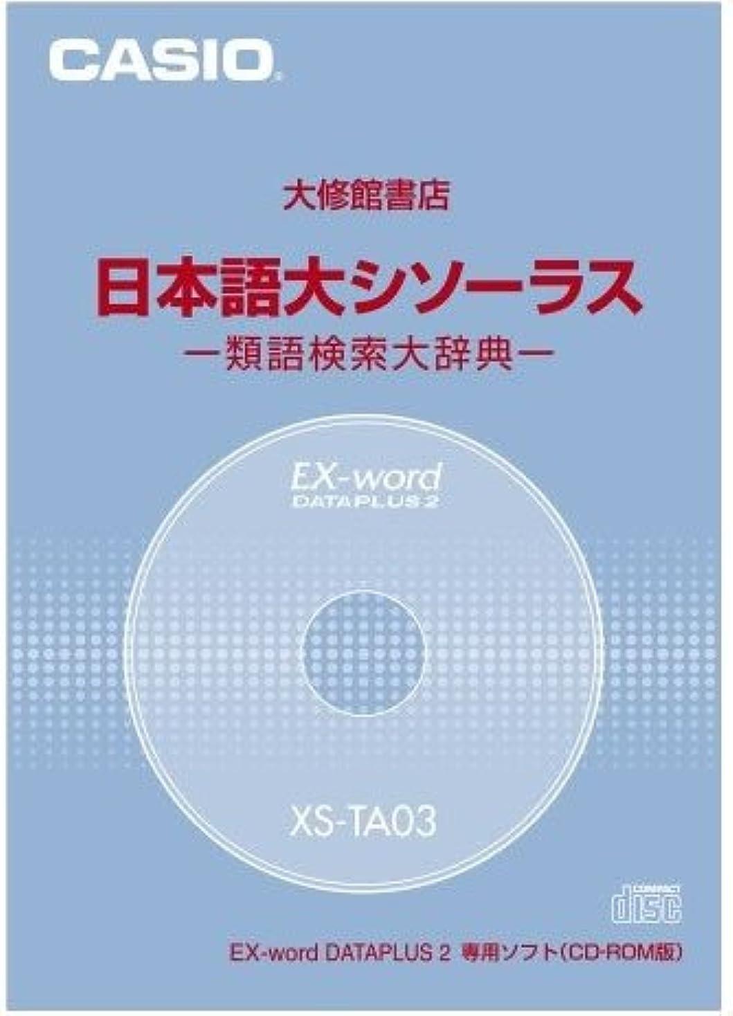 スペイン語取り替えるジャンクカシオ計算機 カシオ 電子辞書用コンテンツ(CD版) 日本語大シソーラス類語検索大辞典 XS-TA03