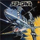 〈ANIMEX 1200シリーズ〉 (58) スターウルフ オリジナル・サウンドトラック (限定盤)