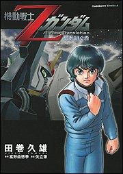 機動戦士Zガンダム 星を継ぐ者 (カドカワコミックスAエース)の詳細を見る