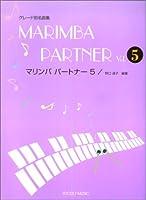 グレード別名曲集 マリンバパートナー(5)