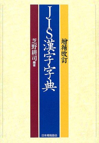 JIS漢字字典