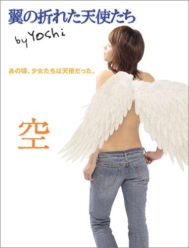 翼の折れた天使たち 空 / Yoshi