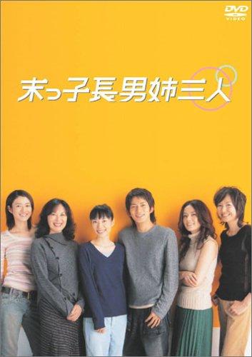 末っ子長男姉三人 DVD-BOX