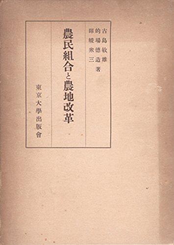 農民組合と農地改革―長野県下伊那郡鼎村 (1956年)